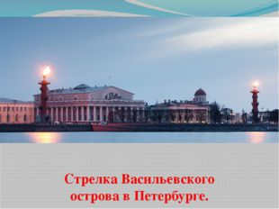 Стрелка Васильевского острова в Петербурге.