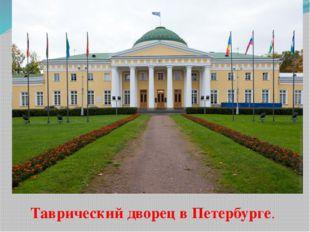 Таврический дворец в Петербурге.