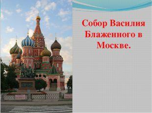Собор Василия Блаженного в Москве.