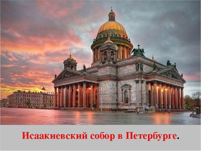 Исаакиевский собор в Петербурге.
