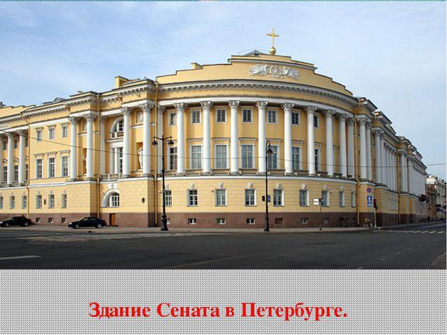 Здание Сената в Петербурге.