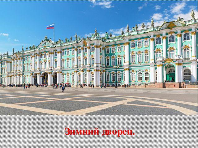 Зимний дворец.