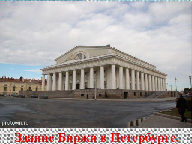 Здание Биржи в Петербурге.