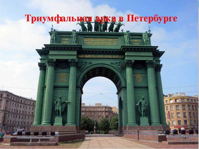 Триумфальная арка в Петербурге