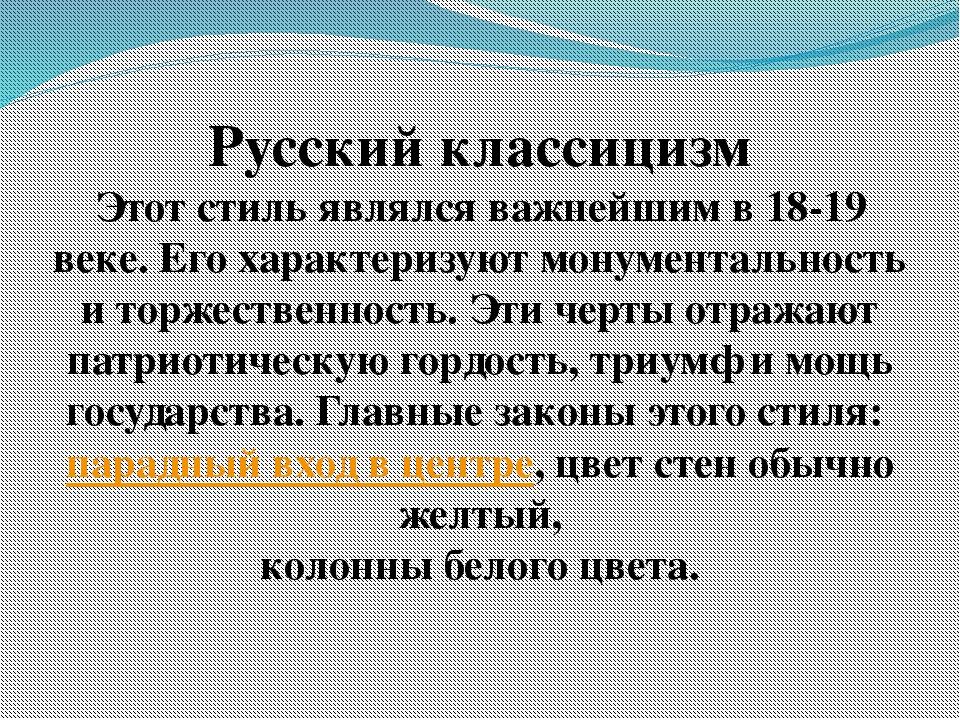 Русский классицизм Этот стиль являлся важнейшим в 18-19 веке. Его характеризу...