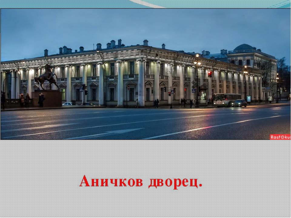 Аничков дворец.