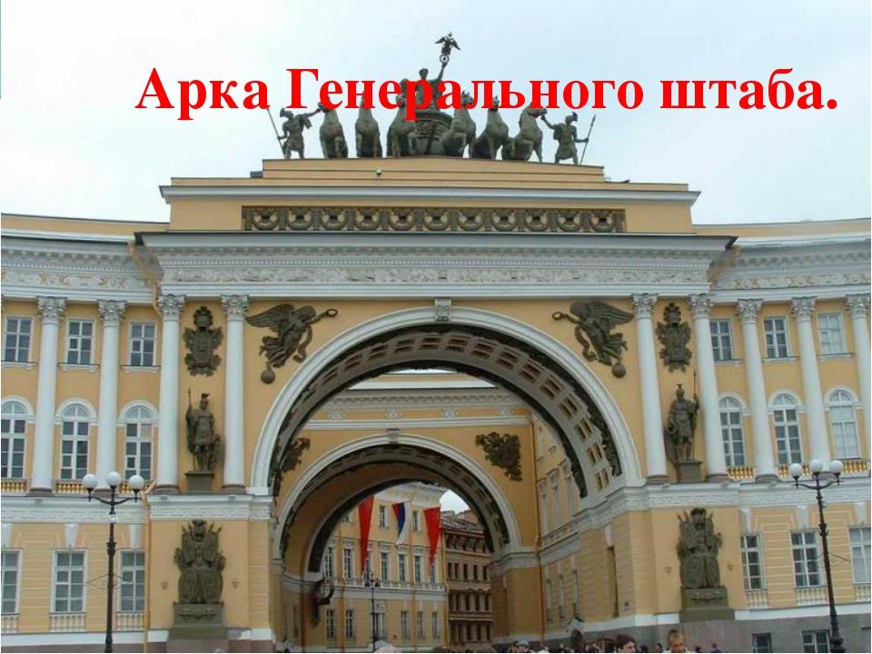 Арка Генерального штаба.