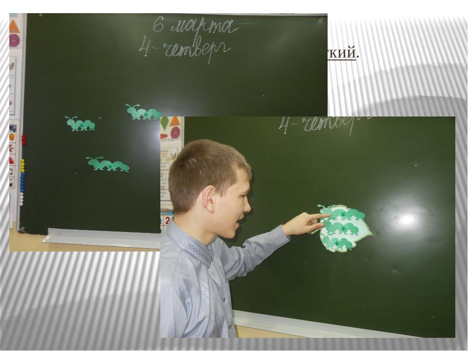 Д/игра: «Посади гусеницу на листок» Цель: закрепить понятие: длинный-короткий...