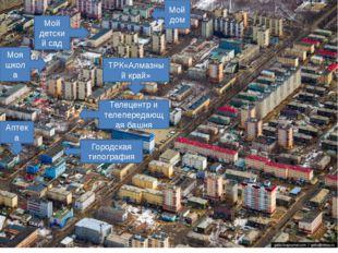 Телецентр и телепередающая башня ТРК«Алмазный край» Аптека Городская типограф