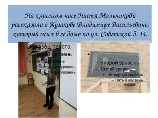 На классном часе Настя Мельникова рассказала о Кузакове Владимире Васильевиче