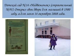 Детский сад № 14 «Медвежонок» (строительный № 91). Открыл свои двери для малы
