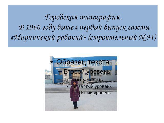 Городская типография. В 1960 году вышел первый выпуск газеты «Мирнинский рабо...