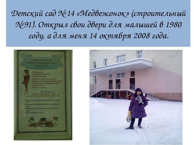 Детский сад № 14 «Медвежонок» (строительный № 91). Открыл свои двери для малы...