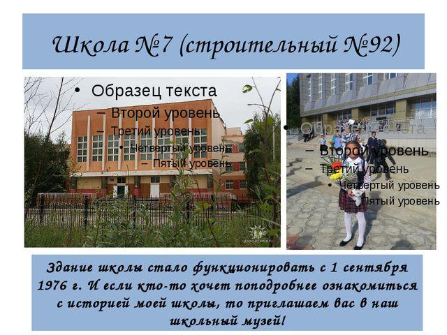 Школа № 7 (строительный № 92) Здание школы стало функционировать с 1 сентября...