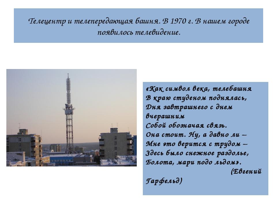 Телецентр и телепередающая башня. В 1970 г. В нашем городе появилось телевиде...
