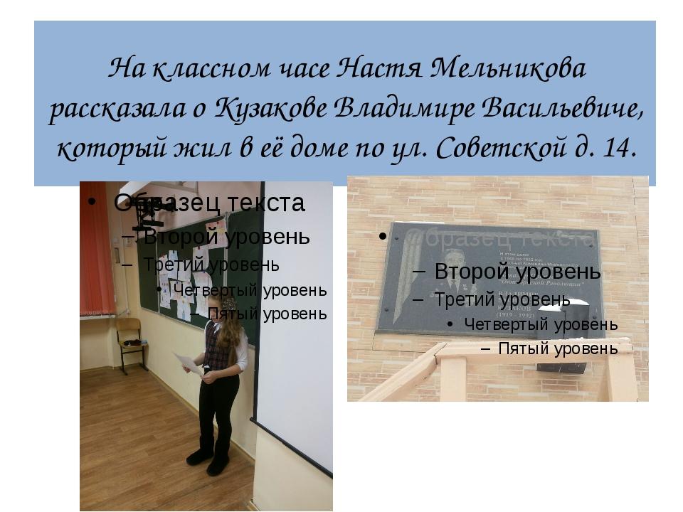 На классном часе Настя Мельникова рассказала о Кузакове Владимире Васильевиче...
