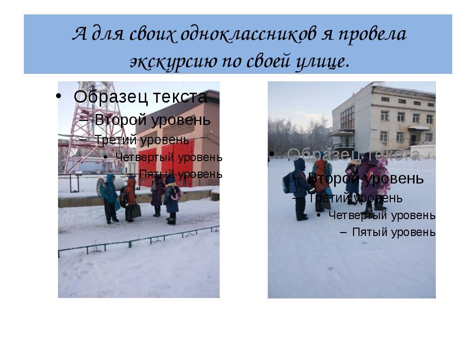 А для своих одноклассников я провела экскурсию по своей улице.