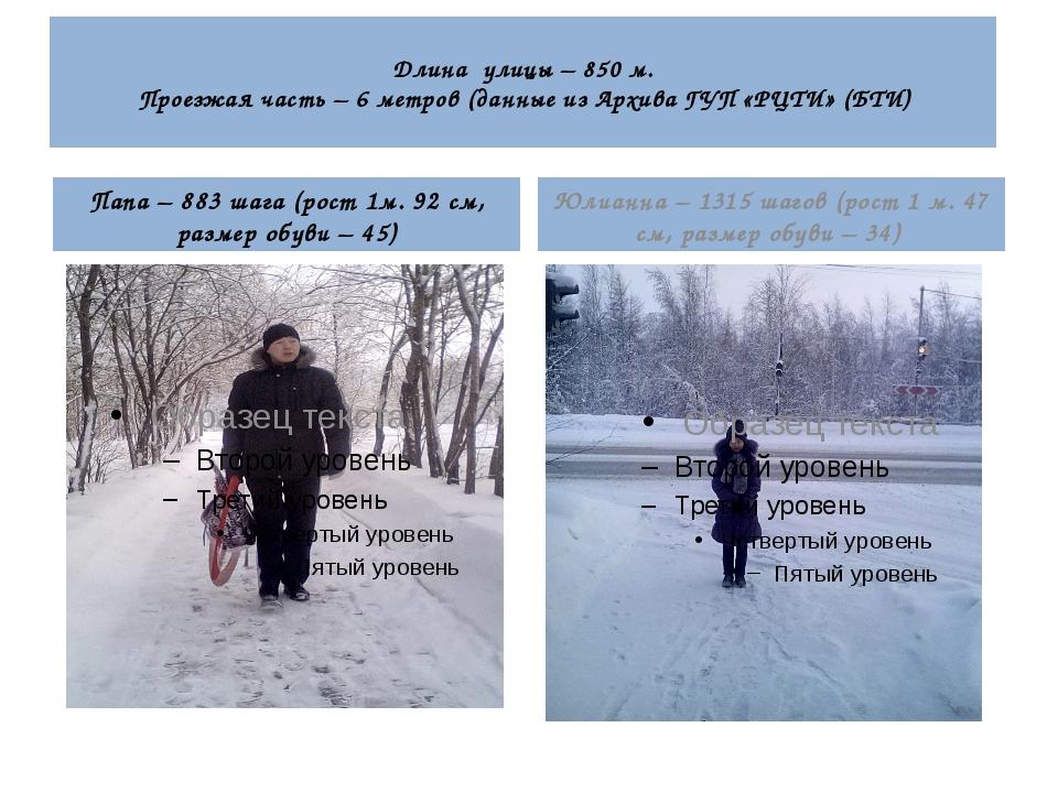 Длина улицы – 850 м. Проезжая часть – 6 метров (данные из Архива ГУП «РЦТИ»...
