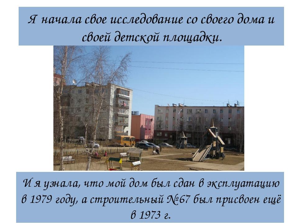 И я узнала, что мой дом был сдан в эксплуатацию в 1979 году, а строительный №...