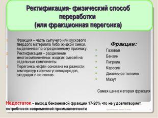 Органическая химия 10 класс * Ректификация- физический способ переработки (ил