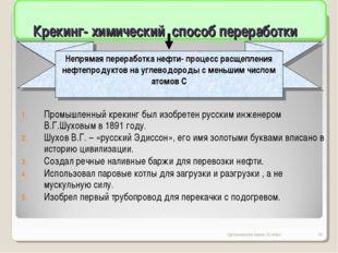 Органическая химия 10 класс * Крекинг- химический способ переработки Промышле