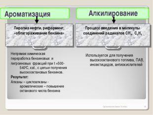 Органическая химия 10 класс * Ароматизация Непрямая химическая переработка бе