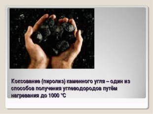 Коксование (пиролиз) каменного угля – один из способов получения углеводородо