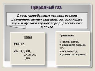 Органическая химия 10 класс * Природный газ Смесь газообразных углеводородов