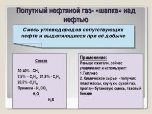 Органическая химия 10 класс * Попутный нефтяной газ- «шапка» над нефтью Смесь