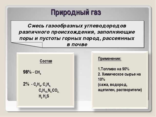 Органическая химия 10 класс * Природный газ Смесь газообразных углеводородов...