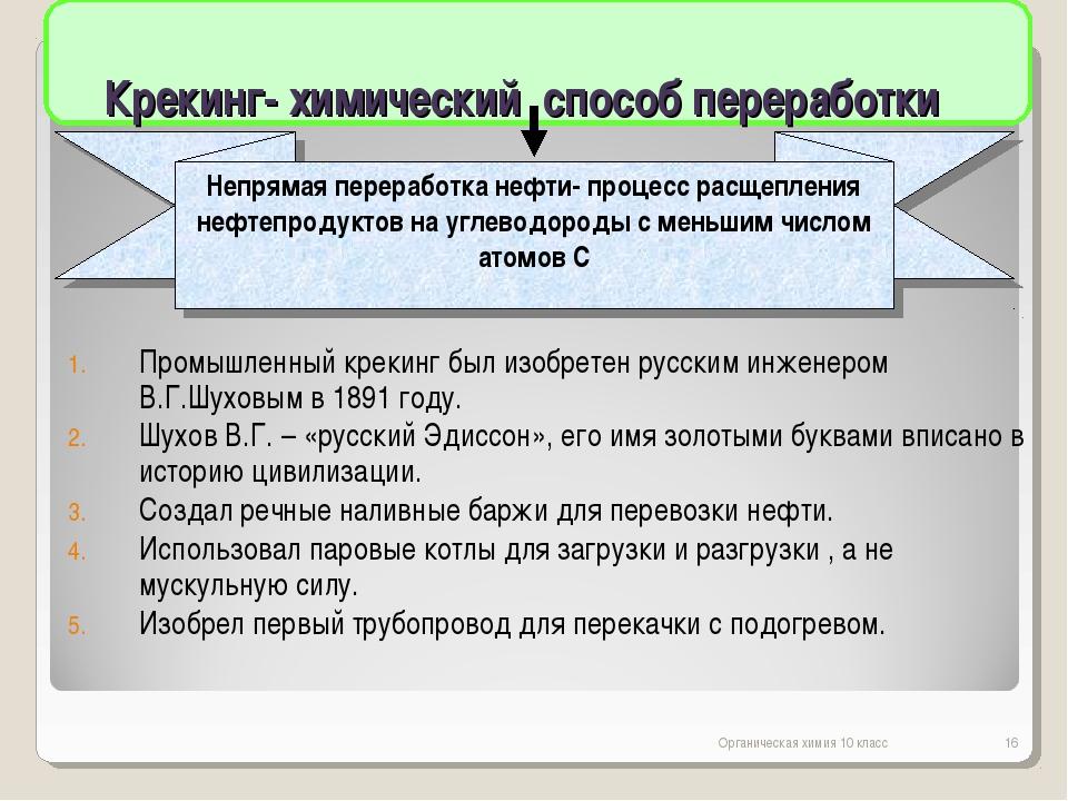 Органическая химия 10 класс * Крекинг- химический способ переработки Промышле...