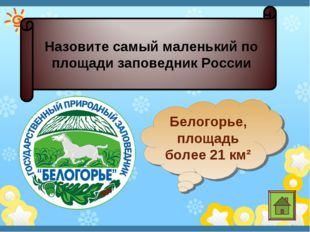 Белогорье, площадь более 21 км²