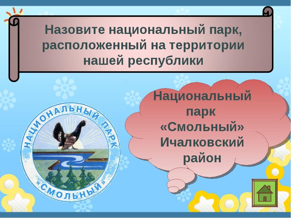 Национальный парк «Смольный» Ичалковский район