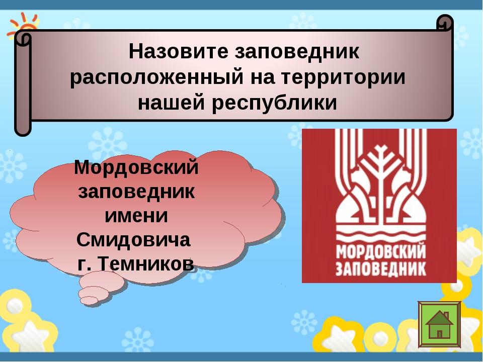 Мордовский заповедник имени Смидовича г. Темников