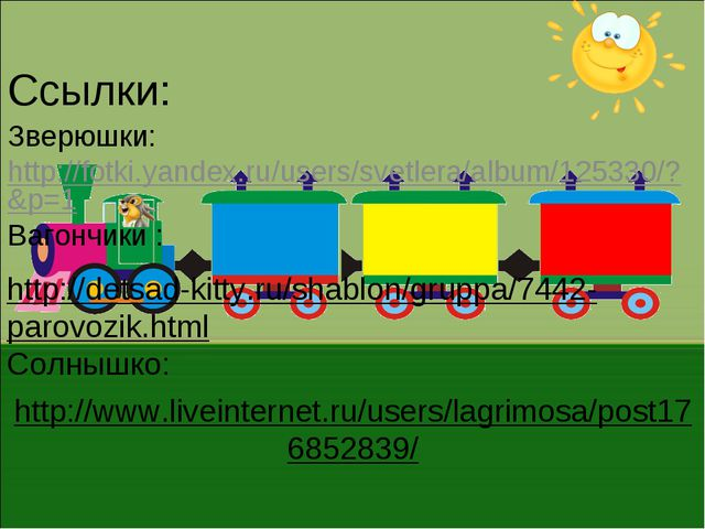 Ссылки: Зверюшки: http://fotki.yandex.ru/users/svetlera/album/125330/?&p=1 Ва...