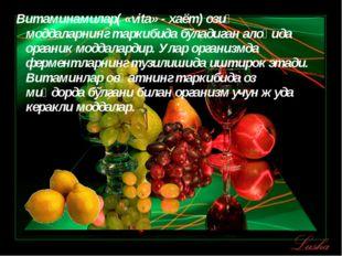 Витаминамилар( «vita» - хаёт) озиқ моддаларнинг таркибида бўладиган алоҳида