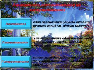 Авитаминоз Гиповитаминоз Гипервитаминоз витаминларнинг одам организмида етишм