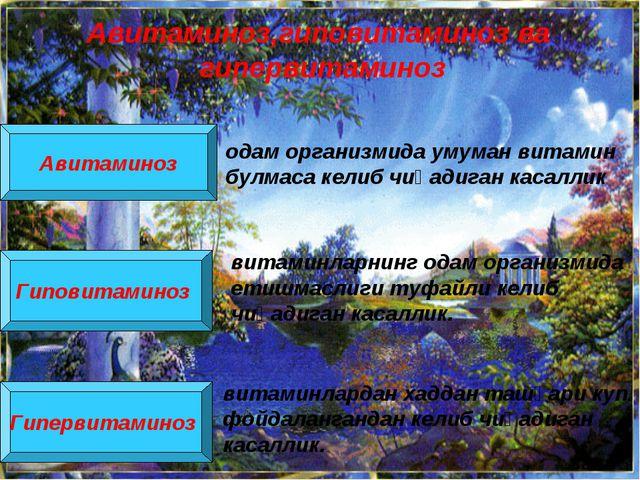 Авитаминоз Гиповитаминоз Гипервитаминоз витаминларнинг одам организмида етишм...