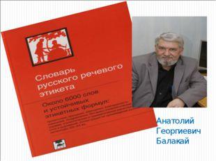 Анатолий Георгиевич Балакай
