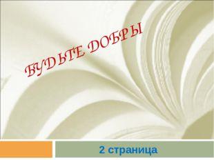 БУДЬТЕ ДОБРЫ 2 страница