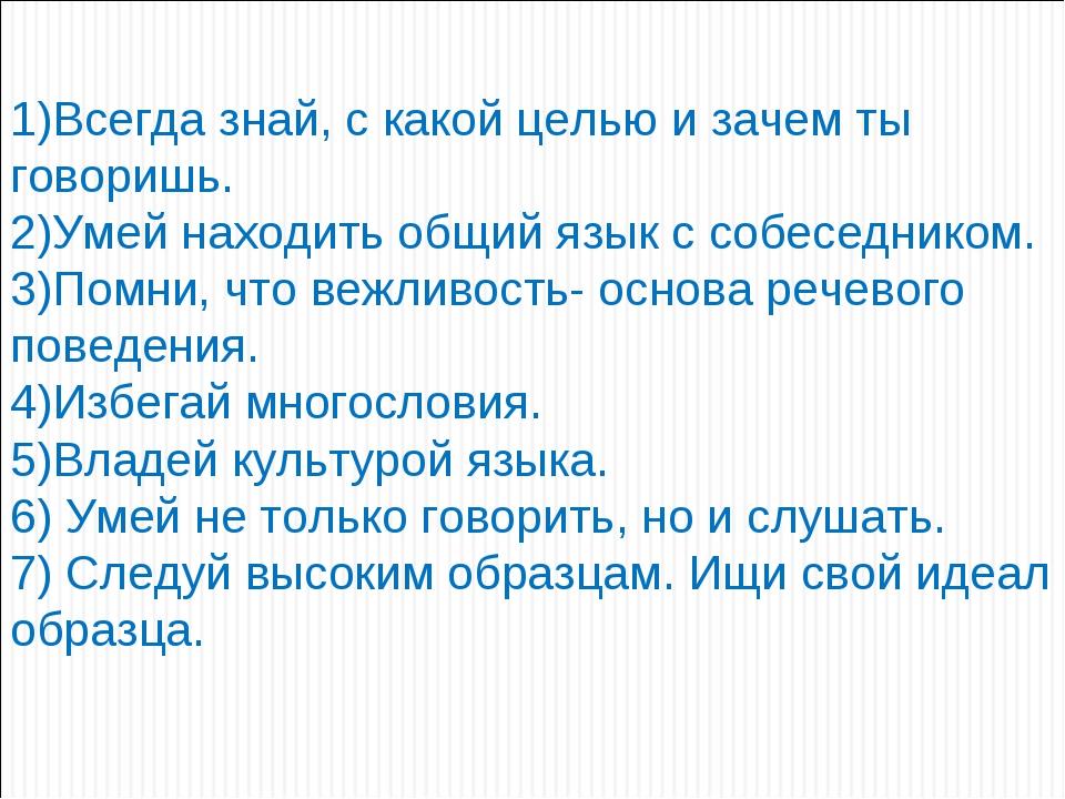 1)Всегда знай, с какой целью и зачем ты говоришь. 2)Умей находить общий язык...
