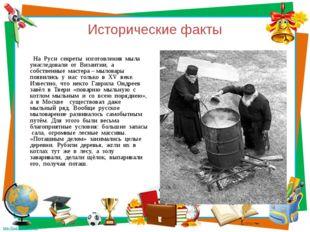 Исторические факты На Руси секреты изготовления мыла унаследовали от Византии