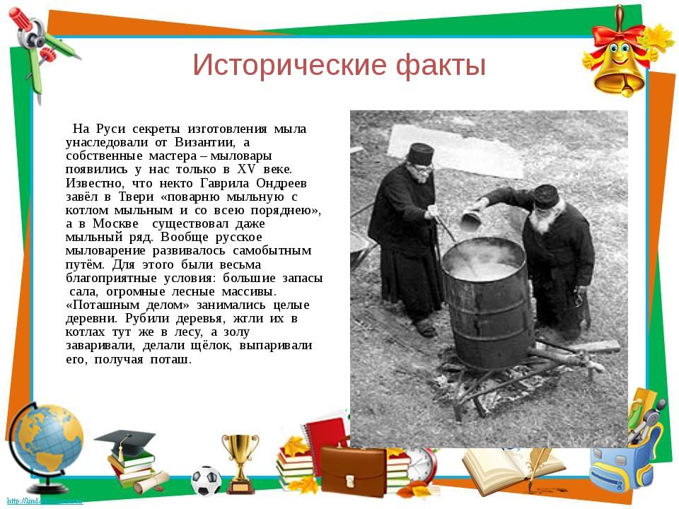 Исторические факты На Руси секреты изготовления мыла унаследовали от Византии...