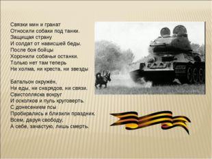 Связки мин и гранат Относили собаки под танки. Защищая страну И солдат от нав