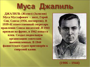 (1906 – 1944) ДЖАЛИЛЬ (Жэлил) (Залилов) Муса Мустафович - поэт, Герой Сов. Со