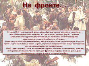 23 июня 1941 года, на второй день войны, Джалиль отнес в военкомат заявление
