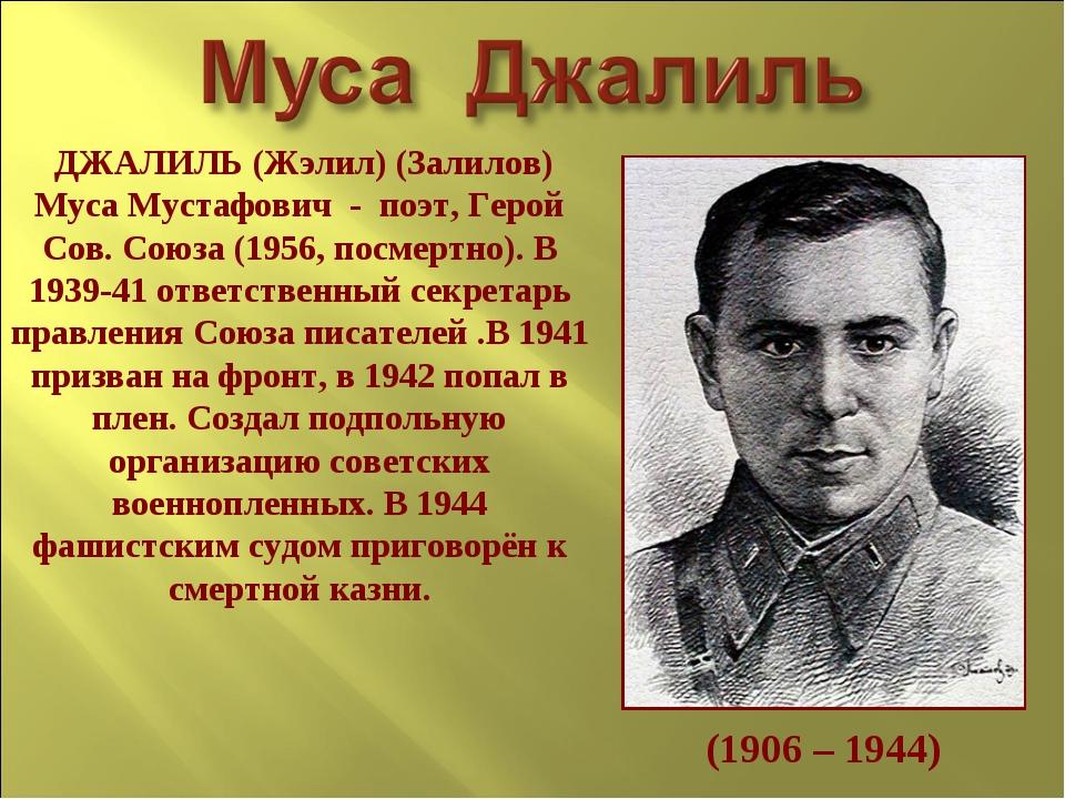 (1906 – 1944) ДЖАЛИЛЬ (Жэлил) (Залилов) Муса Мустафович - поэт, Герой Сов. Со...