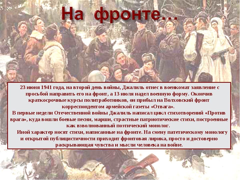 23 июня 1941 года, на второй день войны, Джалиль отнес в военкомат заявление...