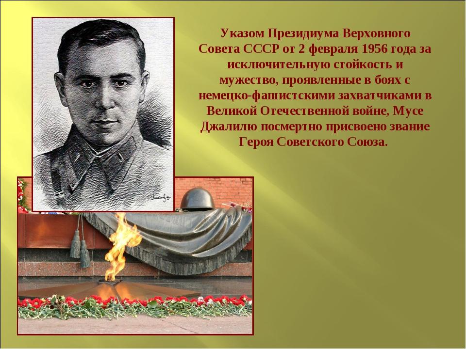 Указом Президиума Верховного Совета СССР от 2 февраля 1956 года за исключител...