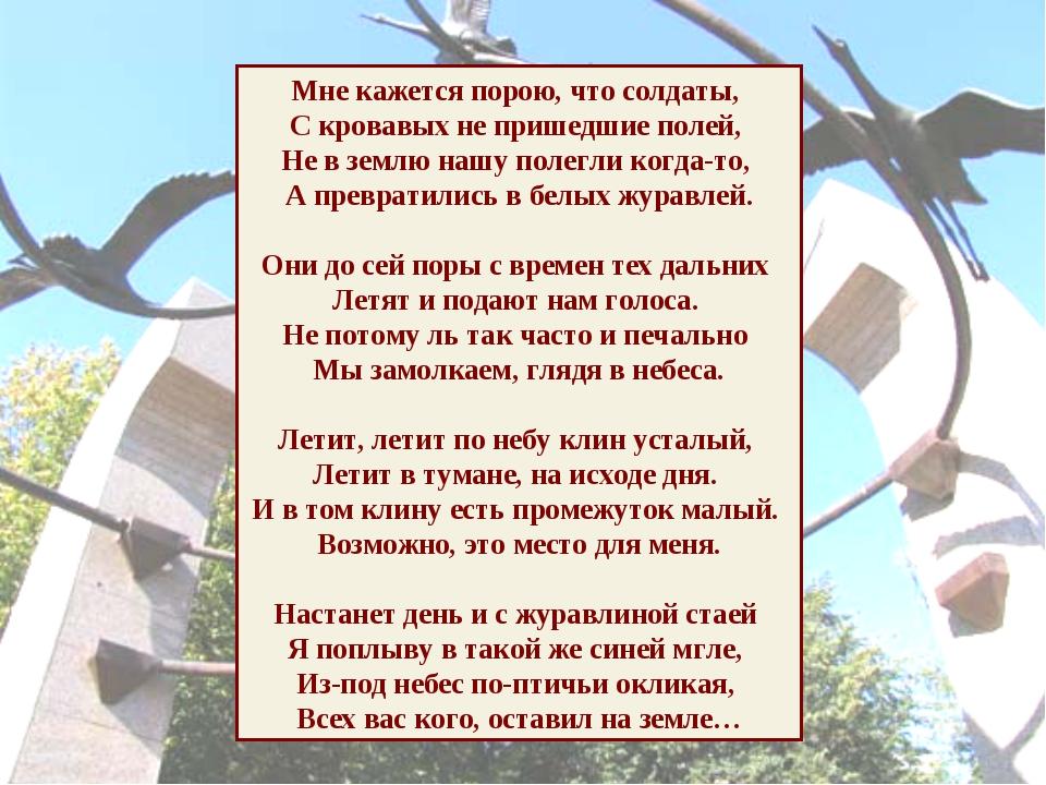Мне кажется порою, что солдаты, С кровавых не пришедшие полей, Не в землю наш...